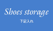 Shoes storage 下足入れ